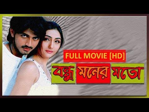 Bondhu Moner Moto ( Full Movie)   Rishi   Namrata   Mihir Das   Superhit Bangla Movie   Eskay Movies