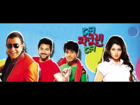 Le Halua Le Full Movie Bengali    ( লে হালুয়া লে)