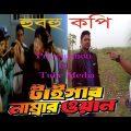 হুবহু কপি শাকিব খান /Tiger Number One  Bangla Full Movie  Shakib KhMisha  Amit  Kazi Haya