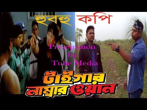 হুবহু কপি শাকিব খান /Tiger Number One  Bangla Full Movie  Shakib KhMisha  Amit  Kazi Haya