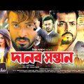 দানব সন্তান | Danob Sontan | Shakib Khan | Popy | Omar Sani | Kabila | Bangla Full Movie