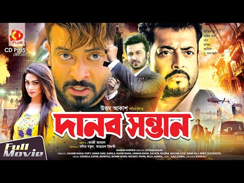 দানব সন্তান | Danob Sontan | Shakib Khan | Popy | Omar Sani | Kabila | Bangla Full Movie
