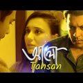 Alo | আলো || Tahsan Khan || Apurba || Sabila Nur || Bangla New Song || Exclusive Music Video