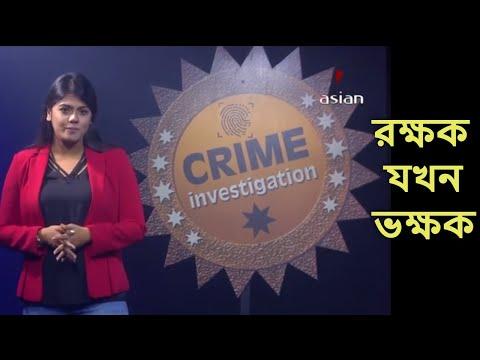 সড়ক ও মহাসড়কের গড ফাদারদের মুখোশ উন্মোচন | Asian Crime Investigation EP 05