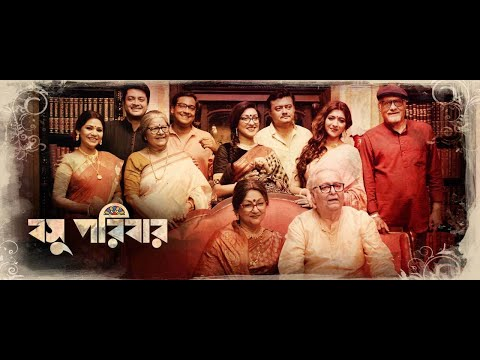 Basu Poribar Bengali full movie