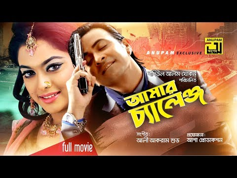 Amar Challange | আমার চ্যালেঞ্জ | Shakib Khan & Shahara | Bangla Full Movie