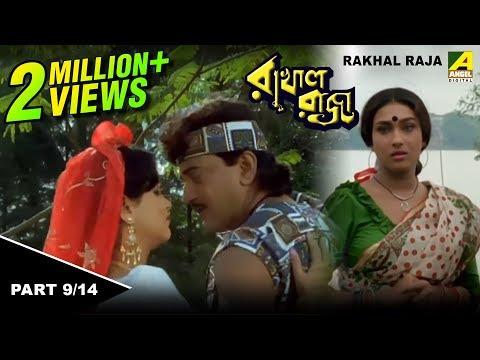 Rakhal Raja | রাখাল রাজা | Bengali Movie – 9/14 | Chiranjeet