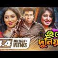 Ei Je Duniya | Bangla Full Movie | Manna | Moushumi | Shabnur, Misa Sawdagar,@G Series Bangla Movies
