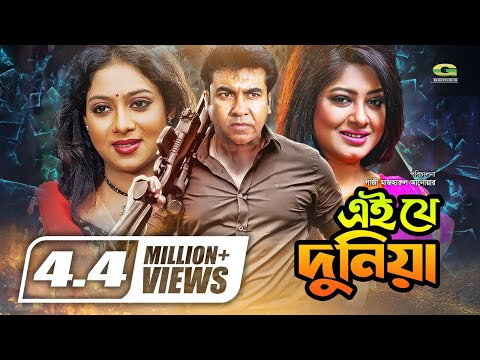 Ei Je Duniya | Bangla Full Movie | Manna | Moushumi | Shabnur, Misa Sawdagar,@G Series Bangla Movies