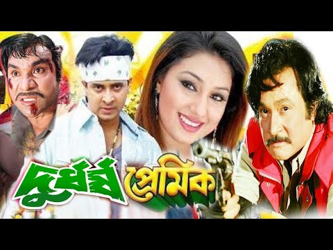 দুর্ধর্ষ প্রেমিক || Durdorsho Premik || Bangla Full Movie | Shakib Khan Apu Biswas | Misa Sowdagar