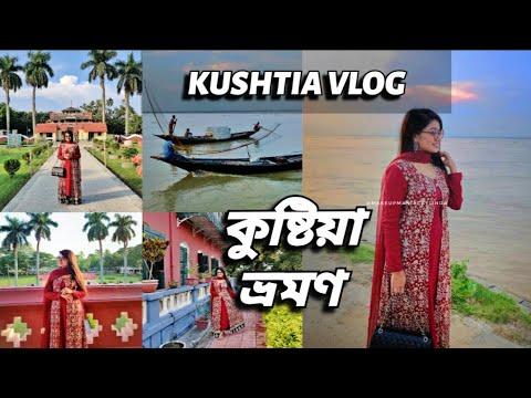কুষ্টিয়া ভ্রমণ – KUSHTIA BANGLADESH TRAVEL VLOG, Lalon Majhar, Rabindranath Kuthir Bari, Padma River