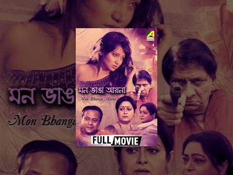 Mon Bhanga Aaina | New Bengali Movie | Meghna Halder