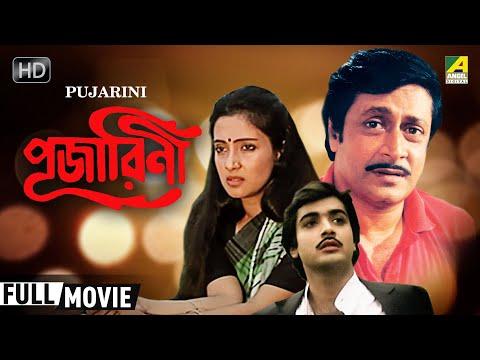 Pujarini | পূজারিণী | Bengali Full HD Movie | Prosenjit, Ranjit Mallick, Moon Moon Sen