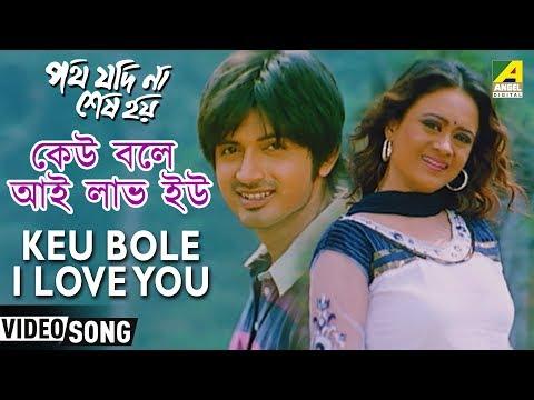 Keu Bole I Love You | Path Jodi Na Sesh Hoi | Bengali Movie Song | June Banerjee, Sujoy Bhowmik