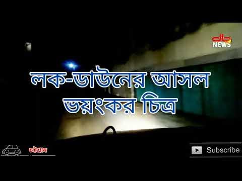 লকডাউনের ভয়ংকর চিত্র | অপরাধ | অনুসন্ধান | ক্রাইম | Crime video | Crime investigation | d-bNEWS | BD