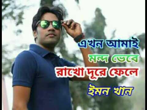 Akhon Amai Mondo Vebe Rakho   Emon Khan   Bangla New Music Video   2018