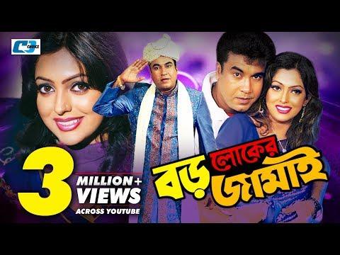 Boro Loker Jamai | Bangla Full Movie | Manna | Nipun | Misha Sawdagor | Kazi Hayat | Shiba Shanu