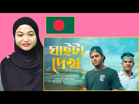 ঘাইটা দেখ ǀ Ghaita Dekh Offical Music Video ǀ New Bangla Rap Song 2020 ǀ Malay Girl Reacts