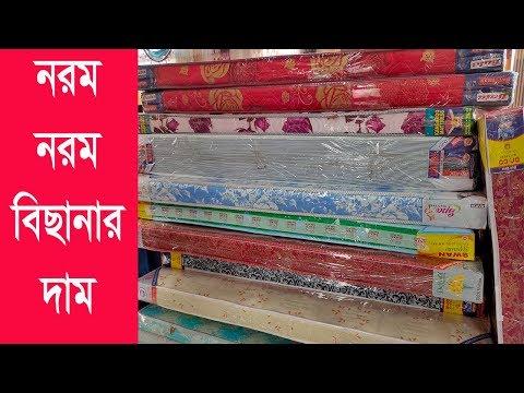 Spring Mattress Price In Bangladesh || ম্যাট্রেস এর দাম