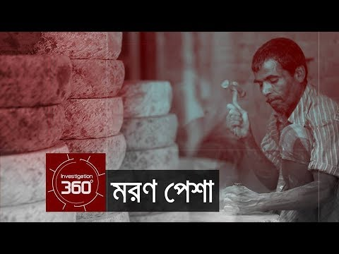 মরণ পেশা | Investigation 360 Degree | EP 72