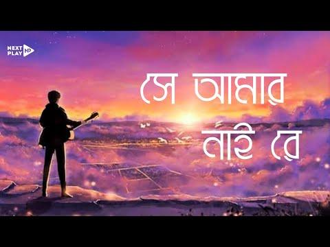 Hayre Hayre | হায়রে হায়রে | S H Shawon | Next Play | Bangla New Song 2020