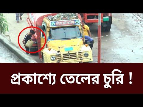 তেল আসার আগেই তেলের চুরি ? | Mukhosh | মুখোশ | Ep 312 | Crime Investigation | Mytv