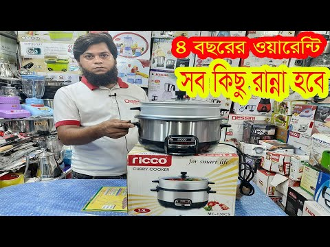 Multi Curry Cooker Price In Bangladesh