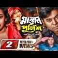Mastan Police || Maruf || Bindia || Kazi Hayat || Bangla Full Action Movie | @G Series Bangla Movies