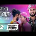Poran Bandhia | পরান বান্ধিয়া | Ayub Abir | New Bangla Song | Official Music Video |@G Series Music