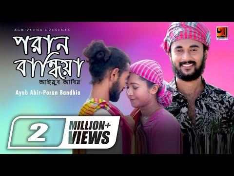 Poran Bandhia | পরান বান্ধিয়া | Ayub Abir | New Bangla Song | Official Music Video |@G Series Music