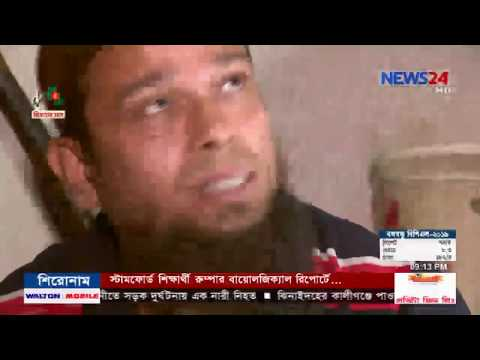 Bangla Crime Investigation Program | Undercover | News 24| Season 2 | Ep 5 | নেশার নাম মরন