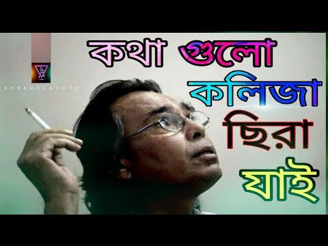 আপনি ধূমপান কেন করেন  | হুমায়ুন ফরিদী | Humayun Faridi sir | BD Bangla tube 2020
