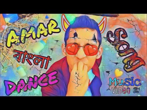 Amar বাংলা Dance   Song   New Music Video    Safayet Hossen    Bangla Song 2020
