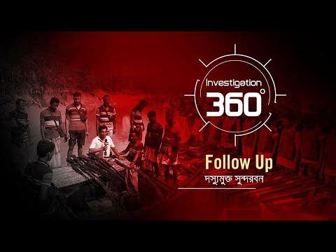 দস্যুমুক্ত সুন্দরবন | Investigation 360 Degree | Follow Up