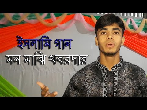 bangla new gojol 2018 islamic BD song