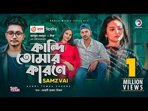 Kandi Tomar Karone   Samz Vai   Bangla New Song 2020   Official MV   নতুন গান   Eid 2020