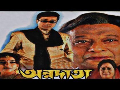 Annodata   Prasenjit, Srilekha   Bangla Full movie.