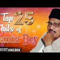Top 25 Bengali Songs Of Manna Dey | Bengali Songs Video Jukebox | মান্না দে