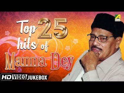 Top 25 Bengali Songs Of Manna Dey   Bengali Songs Video Jukebox   মান্না দে