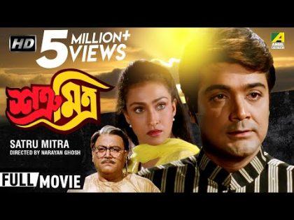 Satru Mitra   শত্রূ মিত্র   Bengali Family Movie   Full HD   Prosenjit, Rituparna