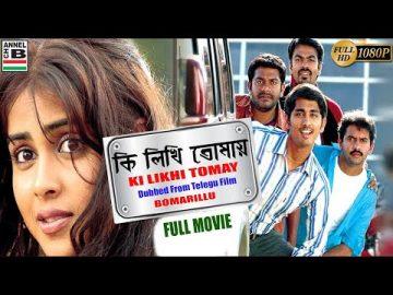 Ki Likhi Tomay | কি লিখি তোমায় | Bengali Full Movie | Siddharth | Genelia | Prakash Raj | Dub | HD