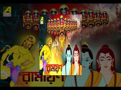 Ramayan   Bengali Animation full Movie   Devotional Movie