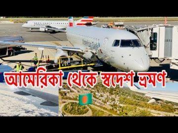 নাড়ির টানে বাড়ি ফেরা|| AMERICA TO BANGLADESH JOURNEY || TRAVEL VLOG PART-1
