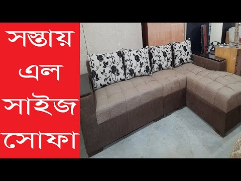 L Size Sofa Price In Bangladesh