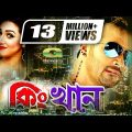 King Khan || কিং খান || Bangla Full Movie || Shakib Khan | Apu Bishwas | Misha Sawdagor | Kazi hayat