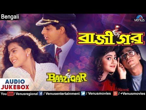 Baazigar Full Songs Jukebox   Bengali Version   Shahrukh Khan, Kajol, Shilpa Shetty   Bengali Hits