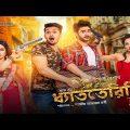 Dhatteriki  Bangla Full Movie Arifn Shovo Full Movie 2020