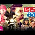 ভণ্ড ওঝা | Vondo Ojha | Shakib Khan | Munmun | Dipjol | Bangla Full Movie