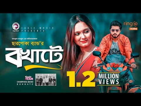 Bokhate | Ankur Mahamud Feat Charpoka Band | Bangla New Song 2020 | Official Video | বাংলা গান ২০২০