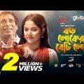 Eid Special natok   Boro Loker Betilo   বড় লোকের বেটিলো   Mosharraf Karim, Urmila   New Bangla Natok